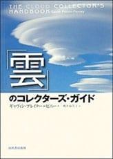 雲」のコレクターズ・ガイド [単行本]